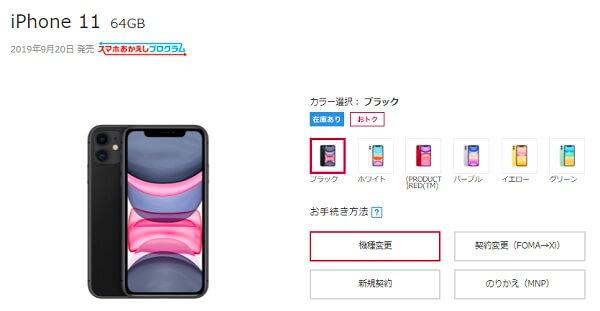 iPhone 11 ドコモ