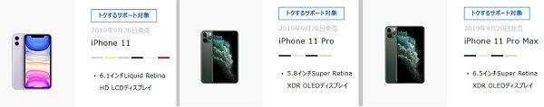 iPhone11 ソフトバンク