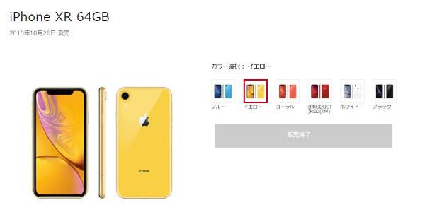 iPhone XR 64GB ドコモ 販売終了