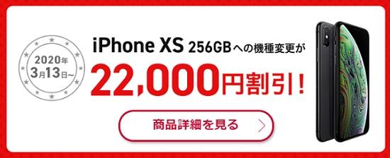 ドコモ iPhone XS 256GB 値下げ価格