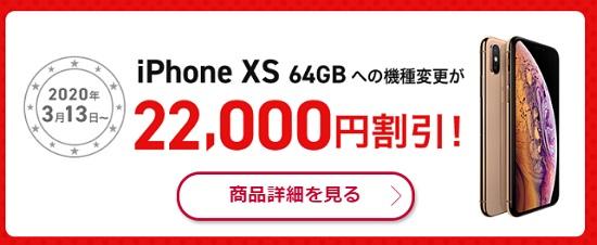 ドコモ iPhone XS 64 値下げ価格