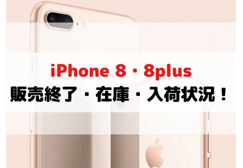 iPhone8 8plus 販売終了 在庫状況 入荷状況 ドコモ au ソフトバンク