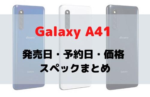 Galaxy A41 sc-41a  発売日 予約 価格