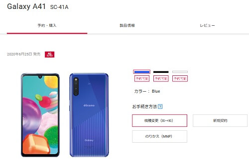 ドコモ Galaxy A41 sc-41a 発売日