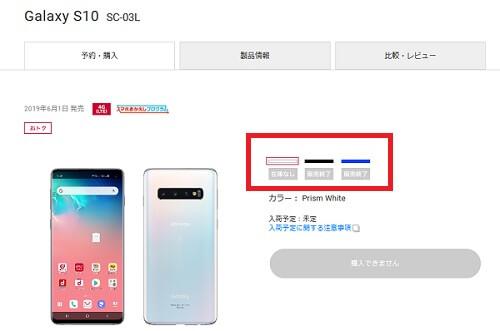 ドコモ Galaxy S10在庫なし・販売終了