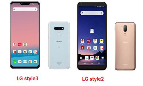 LG style3 L-41A LG style2 比較