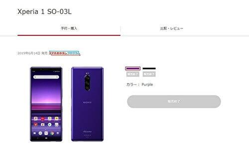 ドコモ Xperia 1 SO-03L 販売終了