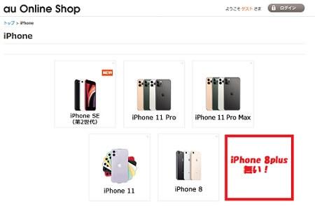 au iPhone 8plus 在庫なし 販売終了