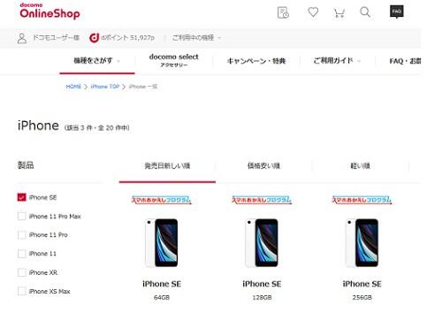 ドコモ iPhone SE2 販売画面