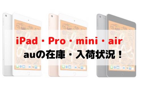 au iPad iPad Pro mini air 在庫なし 入荷状況 在庫状況 品切れ