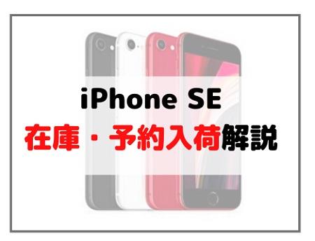 iPhone SE ドコモ au ソフトバンク 在庫状況 予約状況