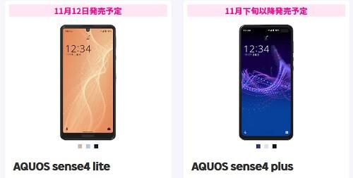 AQUOS sense4 AQUOS sense4 plus 楽天モバイル 発売日 予約開始日
