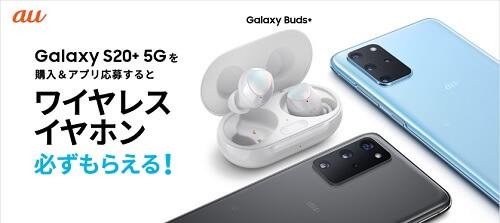 Galaxy S20 5G+