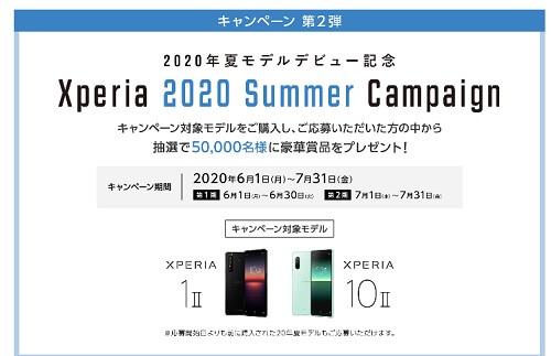 Xperia 10TH ANNIVERSARYキャンペーン第2弾
