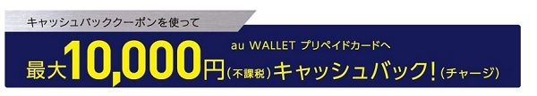 au10,000円キャッシュバック