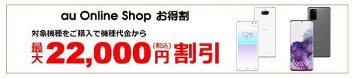 iPhone12・12Pro新規・MNPで最大22,000円値下げ・割引 auオンラインショップお得割