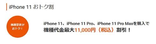 iPhone 11おトク割 機種変更 11,000円割引