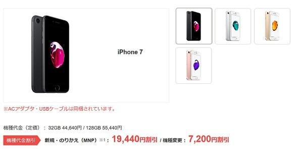iPhone7 ワイモバイル