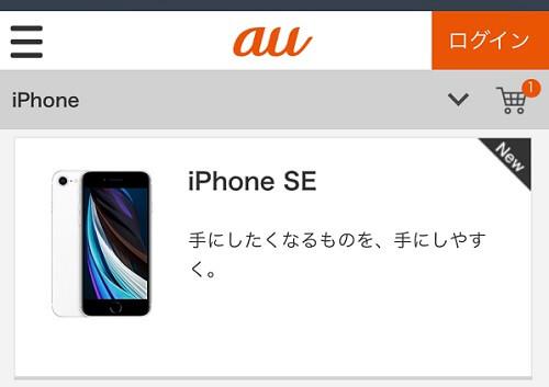 auオンラインショップのiPhone SE 在庫 予約状況