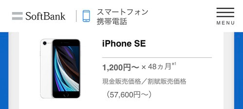 iPhone SE2 ソフトバンク