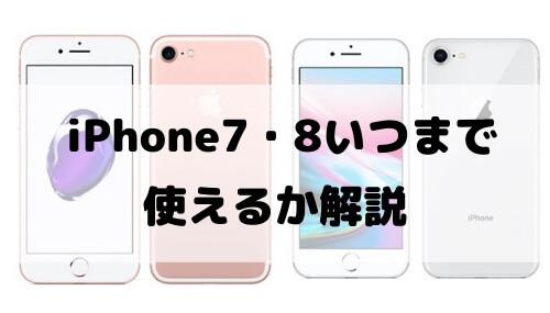 iPhone7とiPhone8はいつまで使える?iOS・修理サポート終了日は?2021年今から購入しても大丈夫?