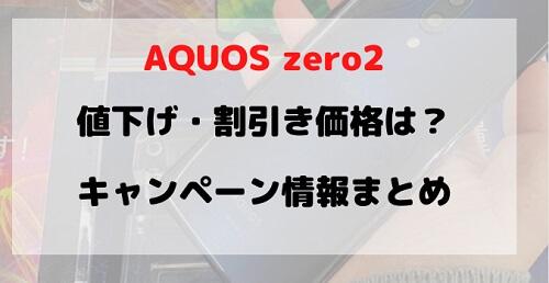 AQUOS zero2値下げ・割引価格は?ドコモ・au・ソフトバンクキャンペーン安くお得に買う情報