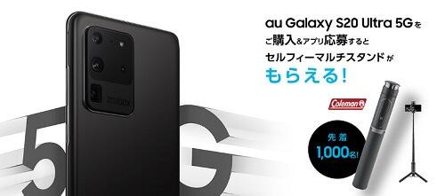 au Galaxy S20 Ultra 5G購入キャンペーン