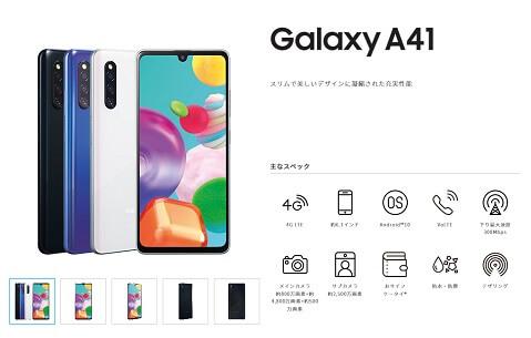 Galaxy A41 UQモバイル