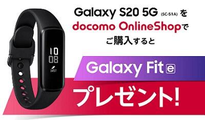 ドコモオンラインショップでS20購入で「Galaxy Fit」プレゼント