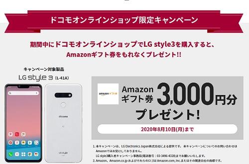 LG style3 L-41A ドコモ キャンペーン