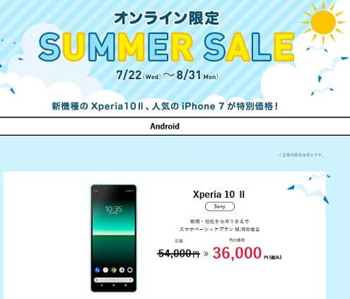 Xperia 10 IIオンライン限定サマーセル