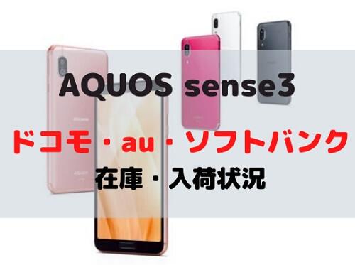 AQUOS sense3 ドコモ au ソフトバンク 在庫状況