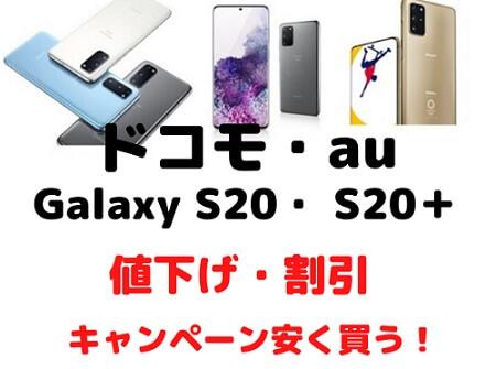 Galaxy S20 5G・20+5Gドコモ・au値下げ・割引きキャンペーンで機種変更安く買う方法!