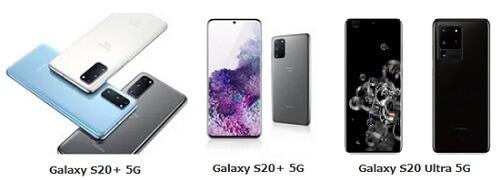 auのGalaxy S20 ・S20+・Ultra 5G