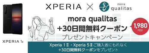 Xperia 1II mora qualitas無料クーポンキャンペーン