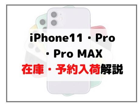 iPhone 11・11Pro・Pro MAX売り切れ・在庫・入荷状況 ドコモ・au・ソフトバンク