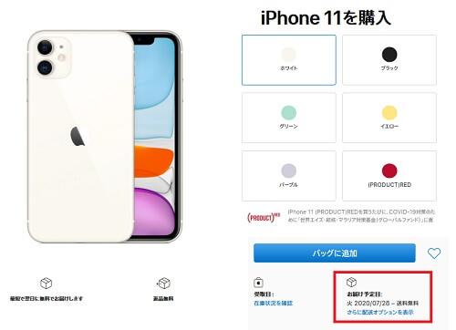 iPhone11 Appleストア 在庫