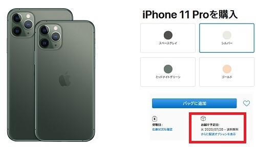 Appleストア iPhone 11 Pro 在庫状況