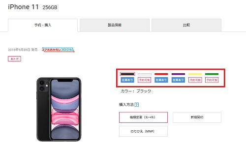 iPhone11 256GB ドコモ在庫状況