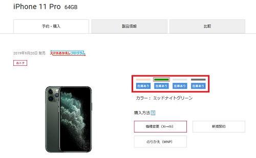 ドコモ iPhone11 Pro 在庫状況