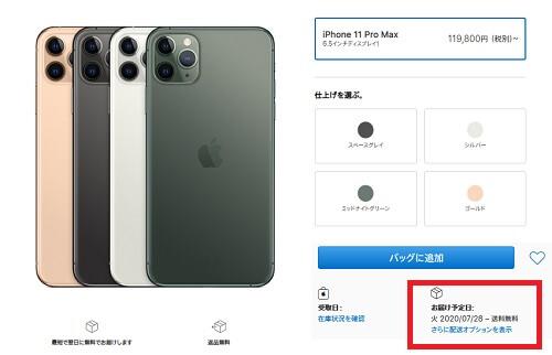 Appleストア iPhone 11 Pro Max 在庫