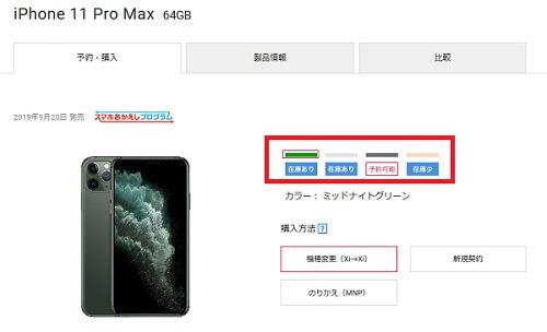 ドコモ iPhone 11 Pro Max 在庫状況