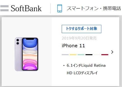 ソフトバンク iPhone11 在庫状況