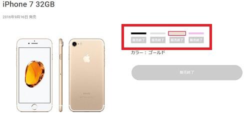 ドコモ iPhone7