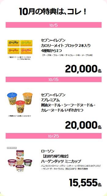 5Go Galaxy 10月 プレゼント