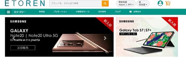 Galaxy Note20シリーズ ETOREN