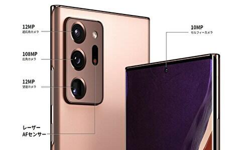 Galaxy Note20 Note20 Ultra カメラ機能
