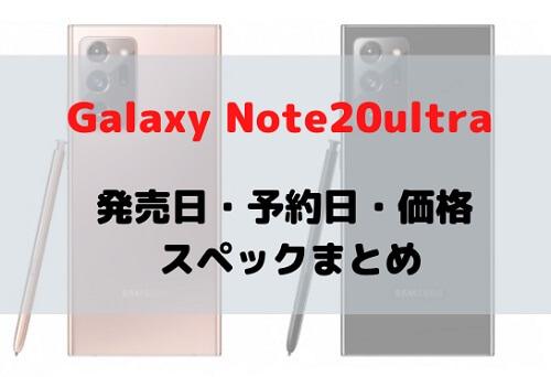 Galaxy Note20/20 Ultra 5Gドコモ・au発売日・予約開始日・価格・サイズ・スペック最新情報まとめ