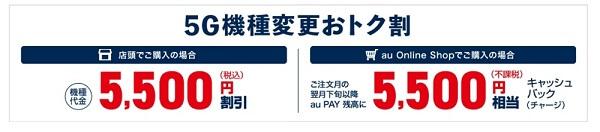 auのGalaxy Note20 Ultra 機種変更 値下げ・割引情報
