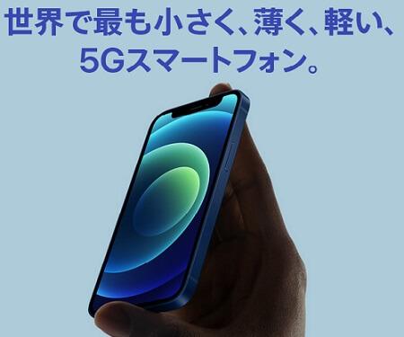 iPhone12 mini サイズ・重さ